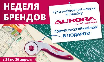 """Неделя бренда Aurora в магазинах """"Мир шитья"""""""